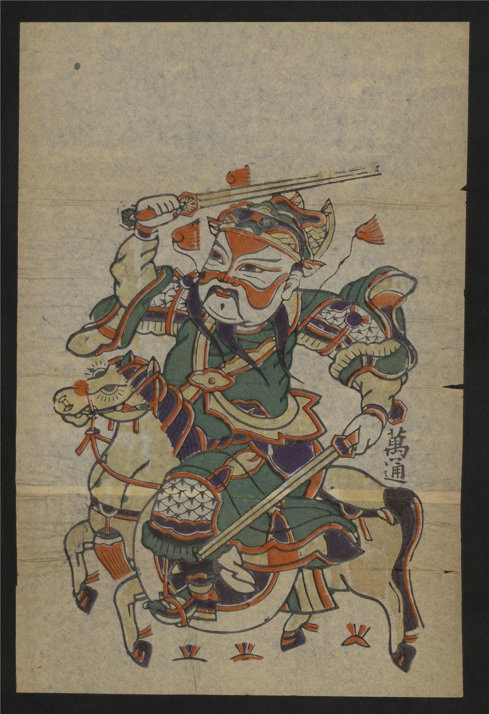 中国民间神谱木版画