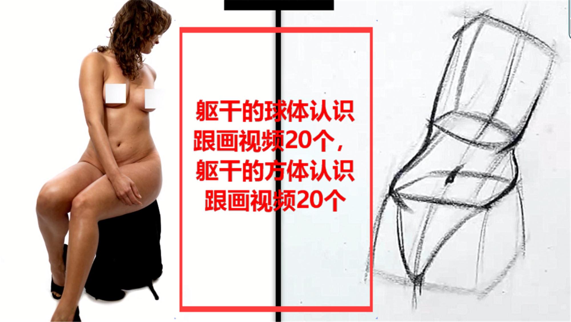 第1章:速写普及课  第4节:身体躯干的结构体面认识  【必修作业】